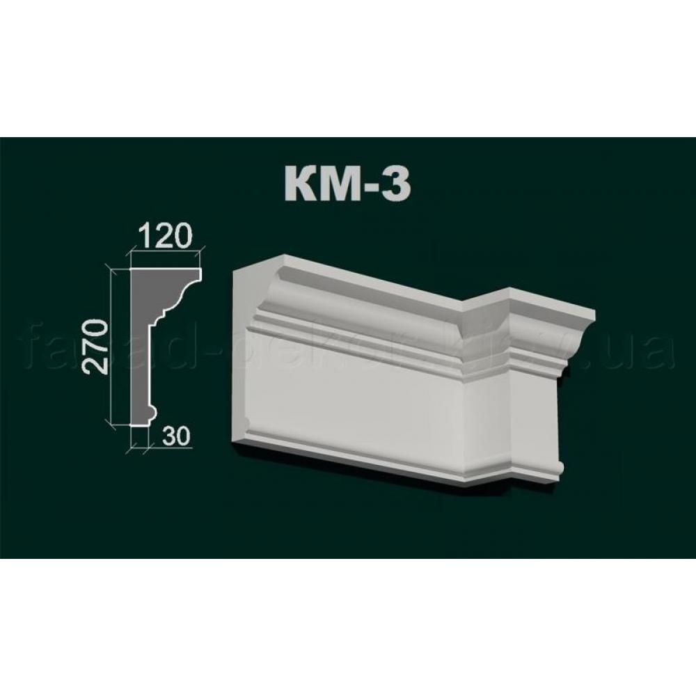 Карниз межэтажный КМ -3